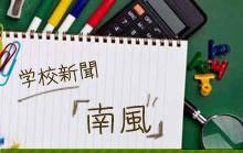 学校新聞南風