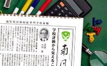 学校新聞「南風」
